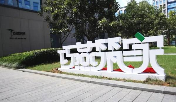 巧燕筑家正式入驻未来科技城,阿里巴巴又添新邻!
