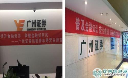 """广州证券云南辖区分支机构开展""""金融知识普及月""""活动"""