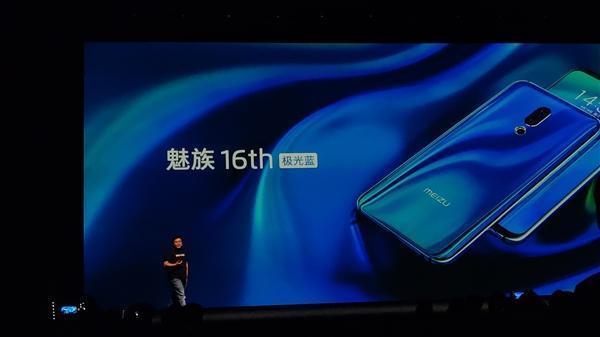 2798元起 魅族16th极光蓝版发布:首款渐变色