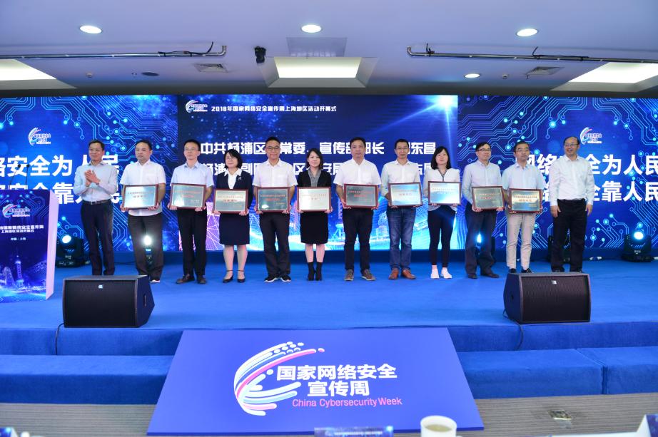 国家网络安全宣传周上海地区活动开幕   UCloud CSO宗泽当选优秀首席安全官