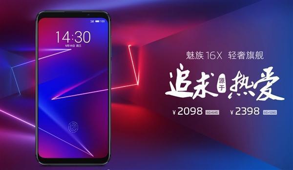 2098元起 魅族轻奢旗舰16X正式发布:骁龙710加持