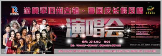 中央电视台CCTV节目主持人蔡蔡将主持国庆黄金周黄平演唱会