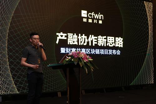 产融协作新思路暨财富共赢区块链项目发布会