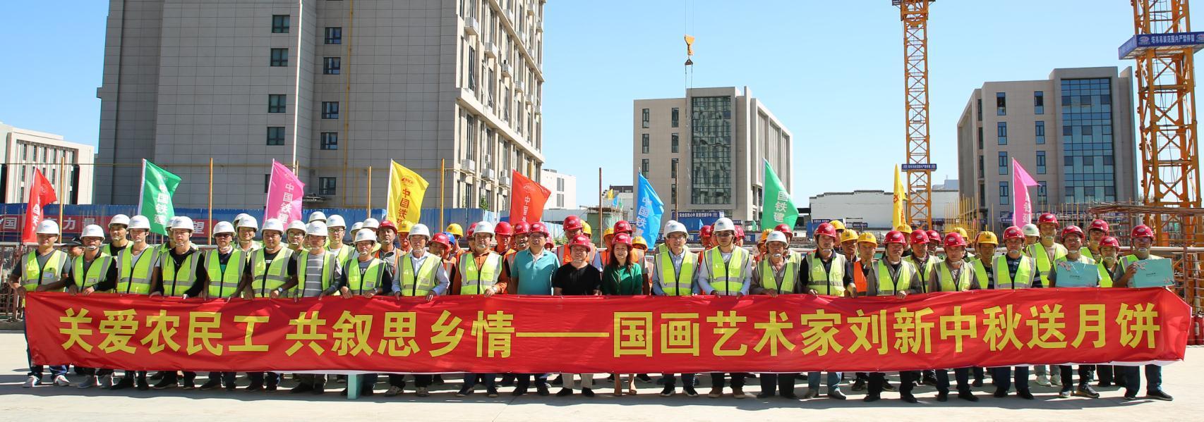 国画艺术家刘新中秋送月饼,关爱慰问农民工兄