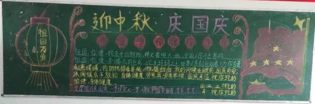 欢度中秋节 喜迎团圆月