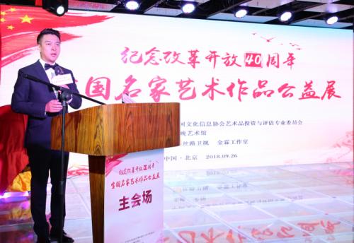 刘新作品亮相纪念改革开放四十周年名家艺术作品公益展