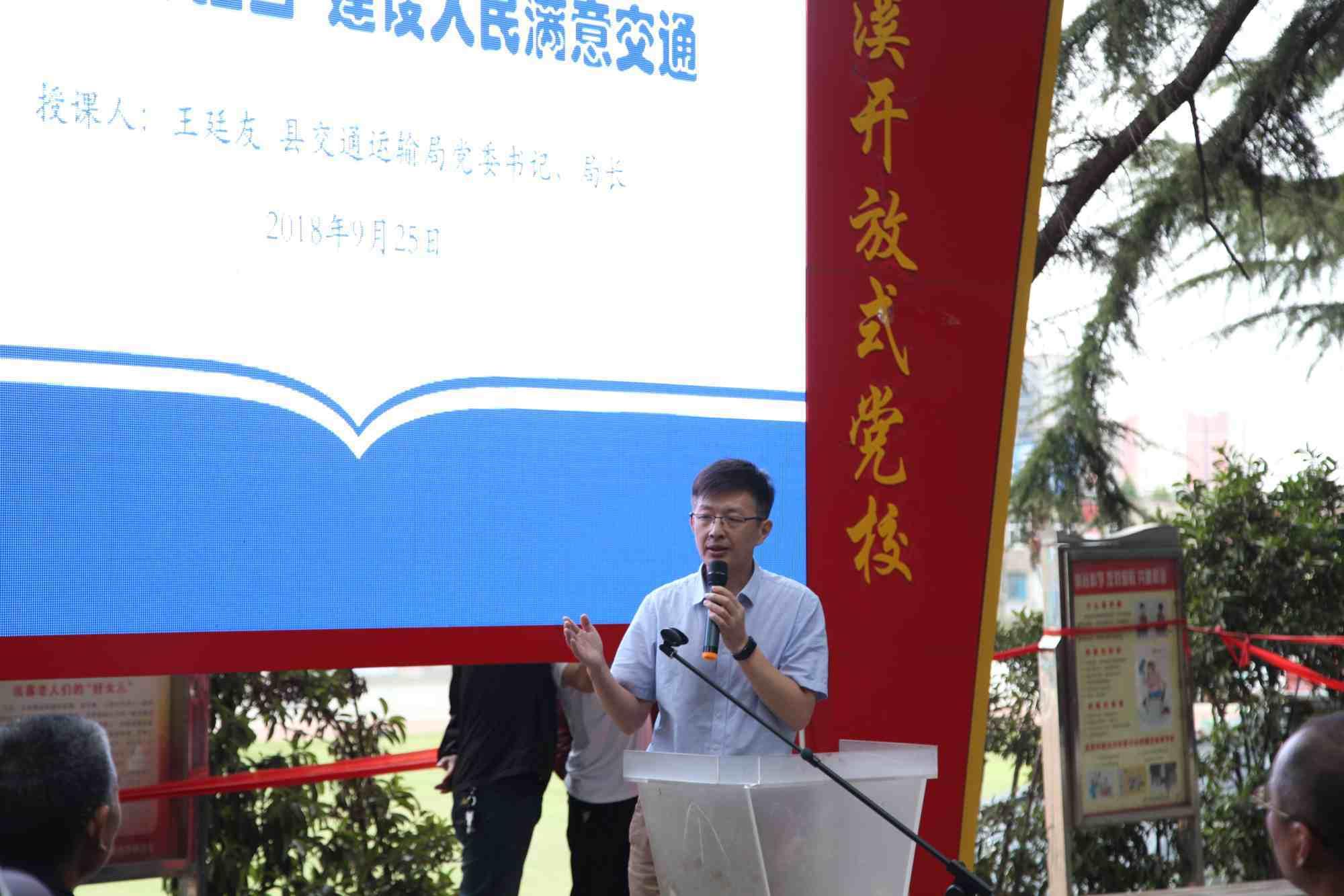 安徽省濉溪县交通运输局举办开放式党课