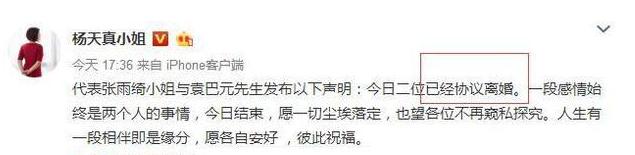张雨绮离婚真相曝光:袁巴元有婚史、租房欺骗,要求女方净身出户