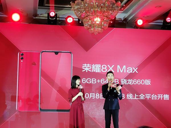 荣耀8X Max骁龙660版将发 主打90%超高屏占比
