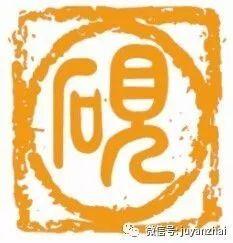 刘红军会长在临朐砚文化论坛上 关于《中华砚文化汇典》编撰工作的讲话