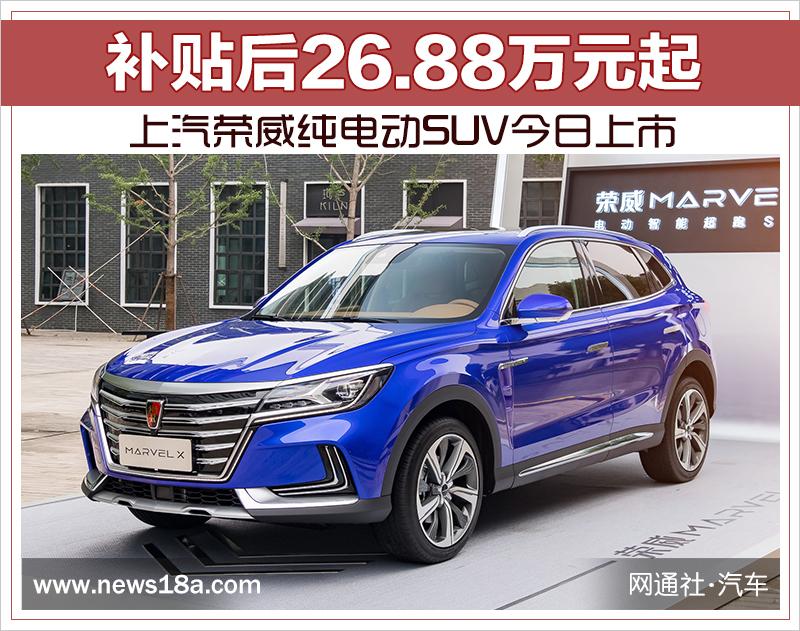 上汽荣威纯电动SUV今日上市 补贴后26.88万元起