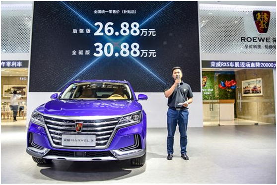 上市荣威正式在上海科创嘉年华开园运营之际 车型MARVEL X