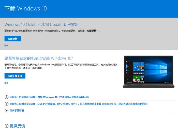 Win10 October 2018 Update 最低系统配置需求公布的照片 - 2