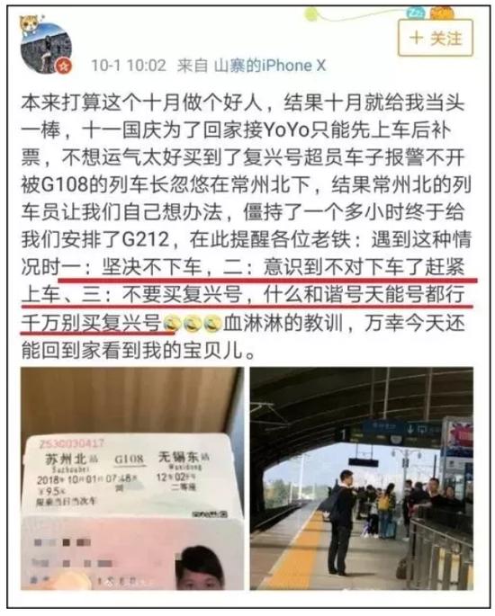 高铁超载无法正常运行 列车员无奈喊无票旅客下车