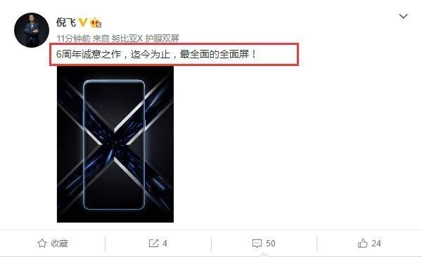 """号称""""最全面全面屏"""" 努比亚X宣布:10月31日发的照片 - 1"""