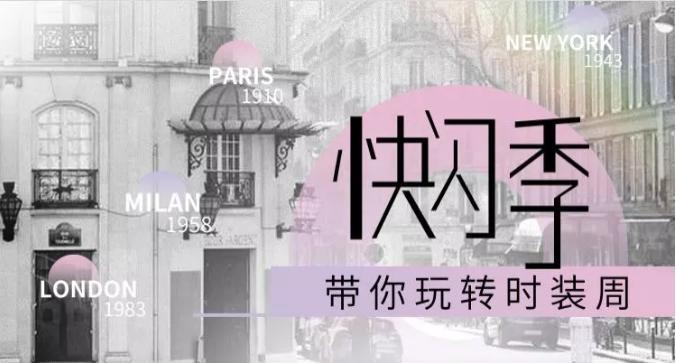 抖音快闪季时尚力MAX大牌年轻化营销首选阵地