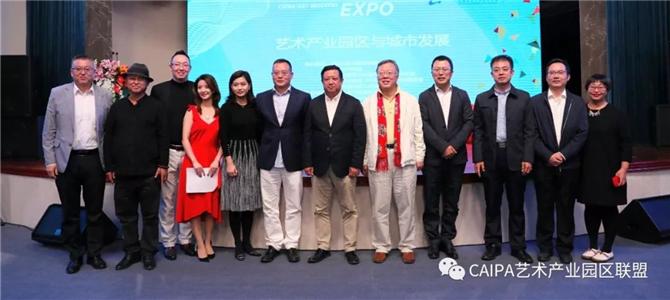 2018中国艺术品产业博览会艺术产业园区与城市发展高峰论坛在京举行