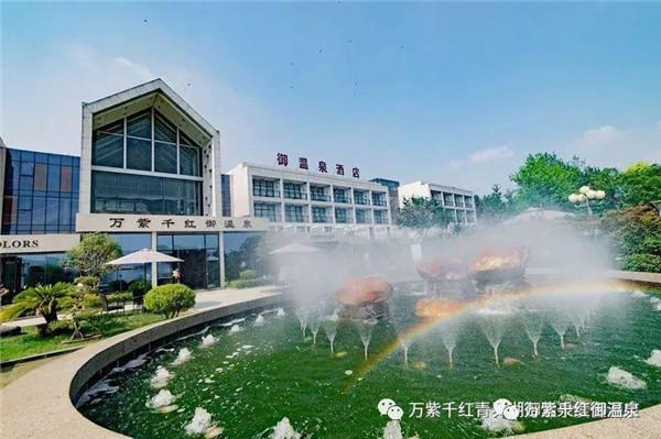 【万紫千红御温泉酒店两周年庆】节后错峰游丨特价双人温泉