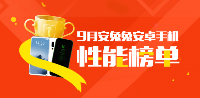 安兔兔发布9月国内Android手机性能排行榜的照片 - 1