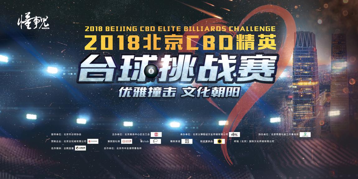 2018北京CBD精英台球挑战赛 即将开战