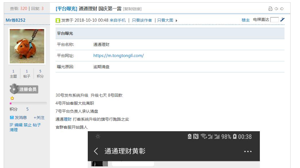 杭州通通理财宣布清盘 为浙江金融科技协会理事