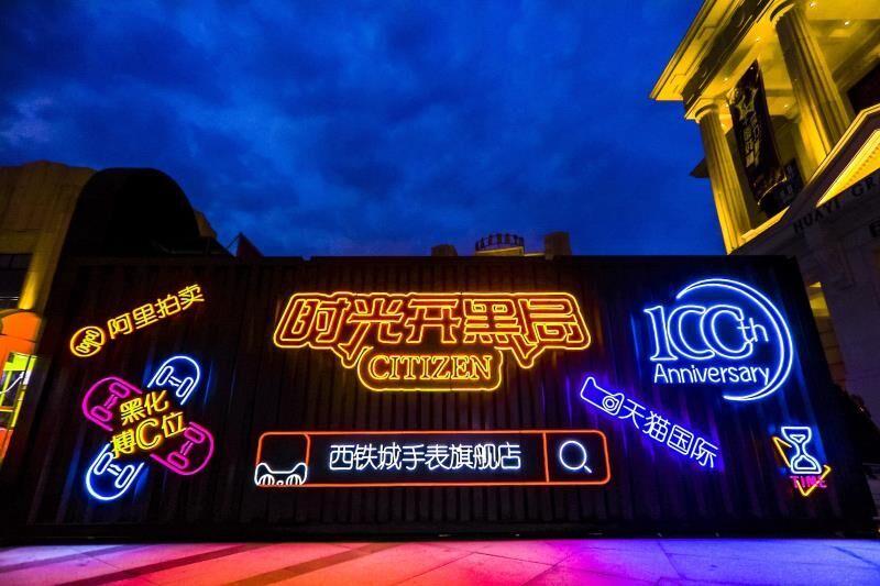 西铁城首次联袂华谊兄弟电影世界(苏州),打造神秘时光开黑局