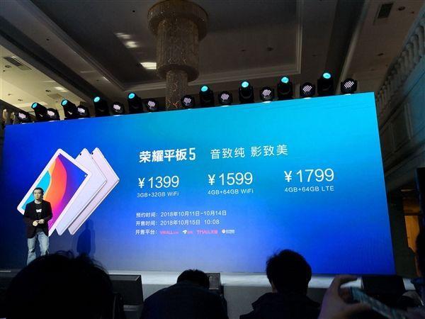 荣耀平板5正式发布:影音利器 支持GPU Turbo的照片 - 1