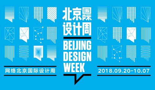 掀起全民创意浪潮,2018网络北京国际设计周完美收官