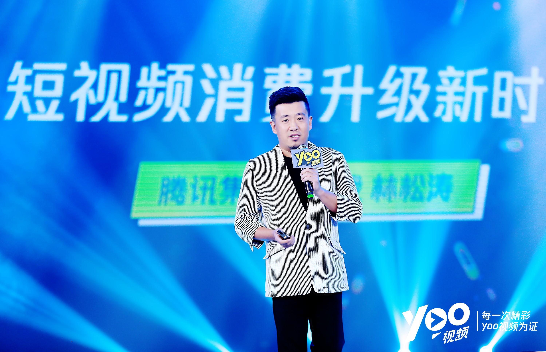 "yoo视频""赛道""模式引领短视频新潮流  腾讯林松涛:让天下没有被埋没的才能"