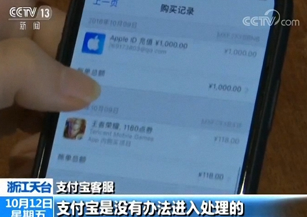 央视调查全国多地苹果手机用户遭盗刷 均为免密支付的照片 - 5