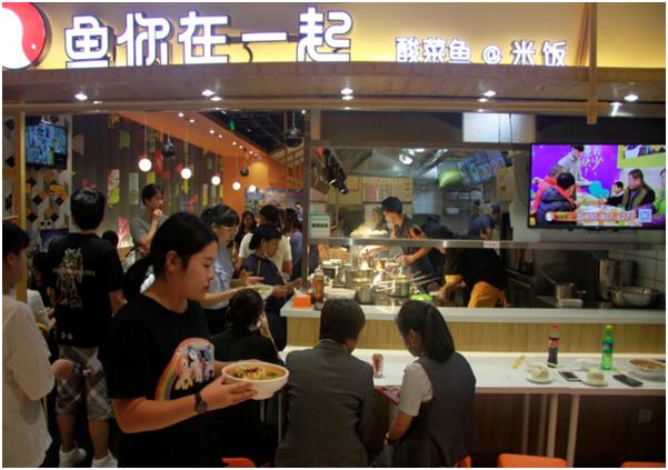 鱼你在一起600天突破1800家,成为酸菜鱼加盟快餐界的NO1