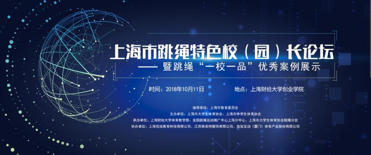 """上海市校(园)长汇聚上财,CRSA首次发布""""学大师精神・圆冠军梦想""""计划"""