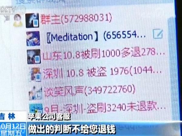 央视调查全国多地苹果手机用户遭盗刷 均为免密支付的照片 - 7