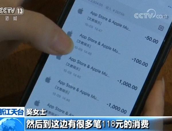央视调查全国多地苹果手机用户遭盗刷 均为免密支付的照片 - 4