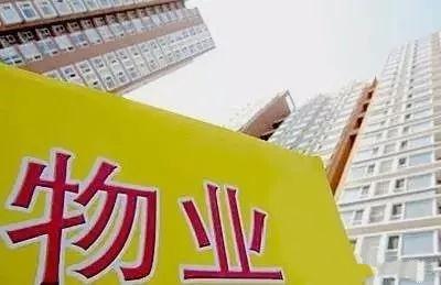 """【微普法】7个""""正当""""理由拒交物业费6个败诉,仅1个获法院支持!"""