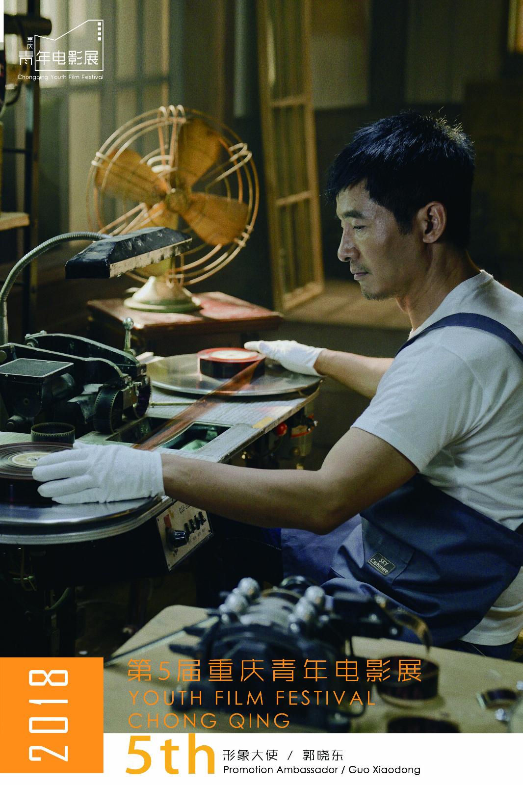 聚焦青年電影人郭曉東擔任第五屆重慶青年電影展形象大使