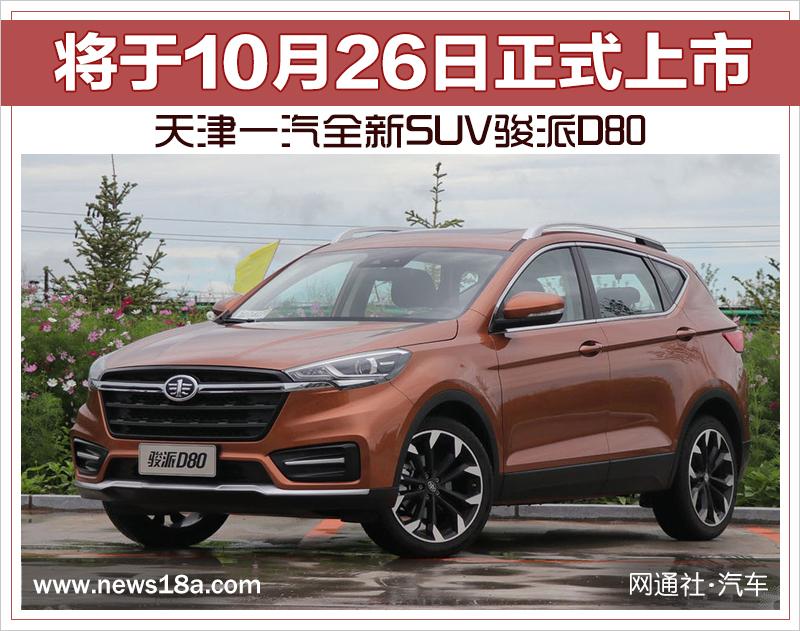 天津一汽全新SUV骏派D80 将于10月26日正式上市