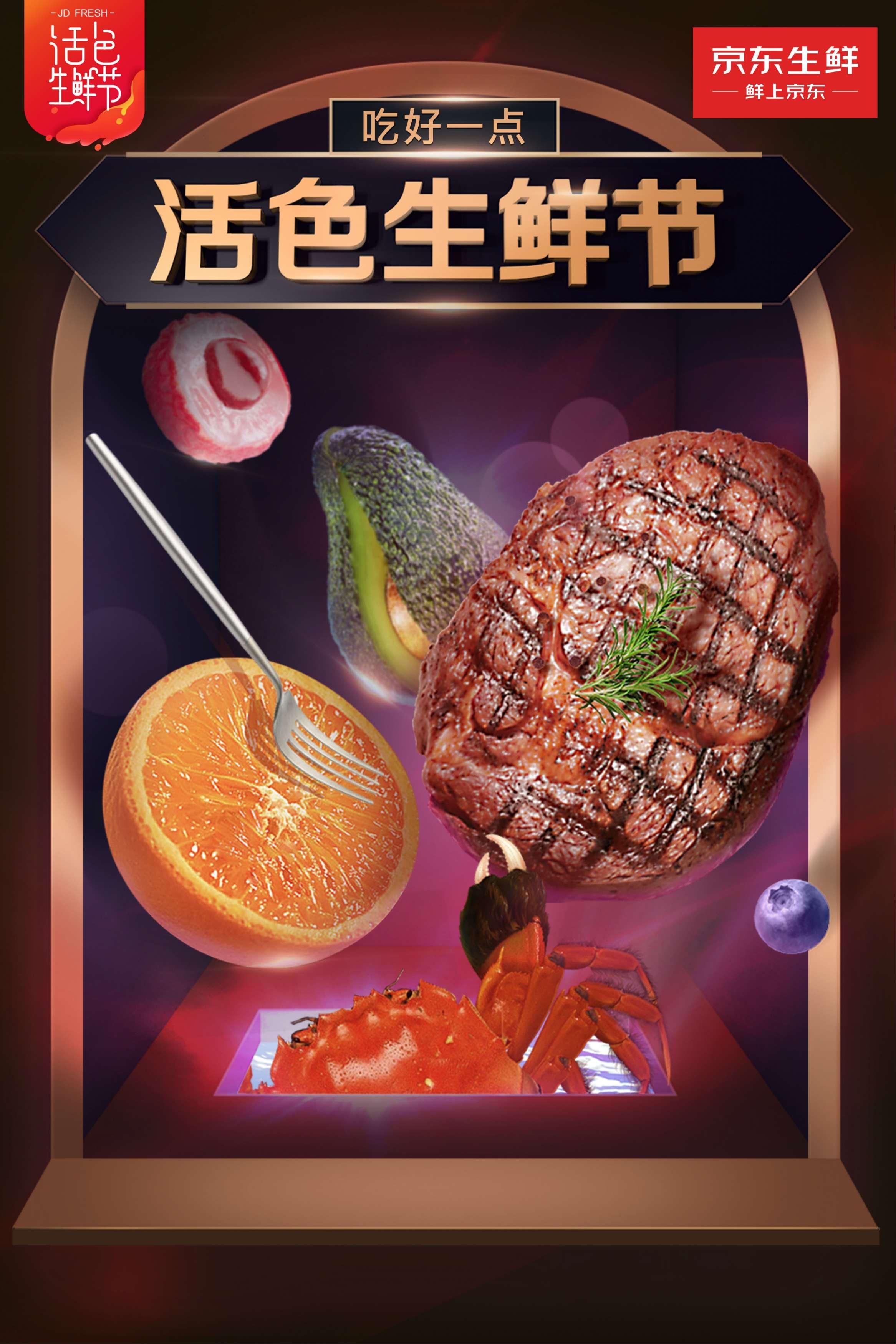 京东活色生鲜节喊你吃好一点!