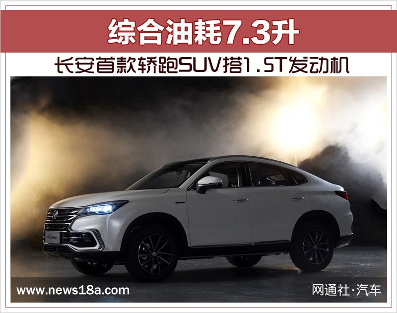 长安首款轿跑SUV搭1.5T发动机 综合油耗7.3升