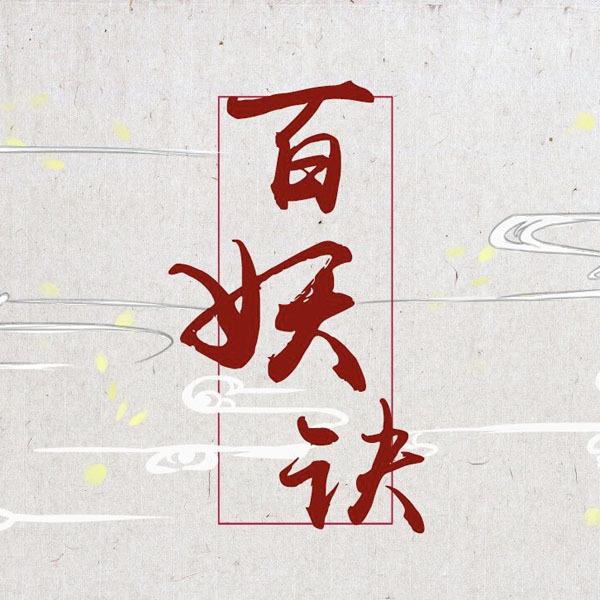百妖诀曲谱_太古妖皇诀图片