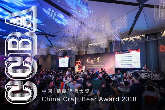 精酿之光再次引燃 第三届CCBA中国精酿啤酒大奖开赛在即