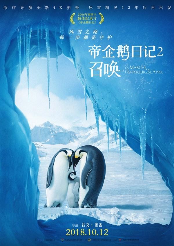 《帝企鹅日记2》发全家福海报 章子怡等众星打call