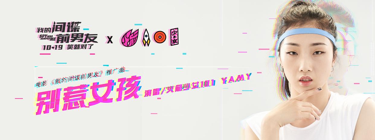 《我的间谍前男友》发推广曲 Yamy诠释别样女子力
