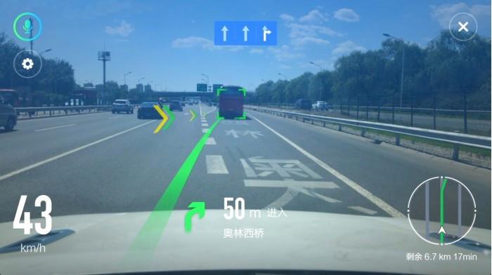 高德推车载AR导航 将陆续应用于后视镜、中控和风挡玻璃
