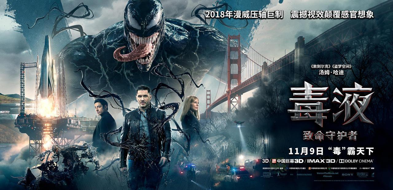 《毒液》中國上映一刀未剪!湯姆-哈迪變身威懾力十足