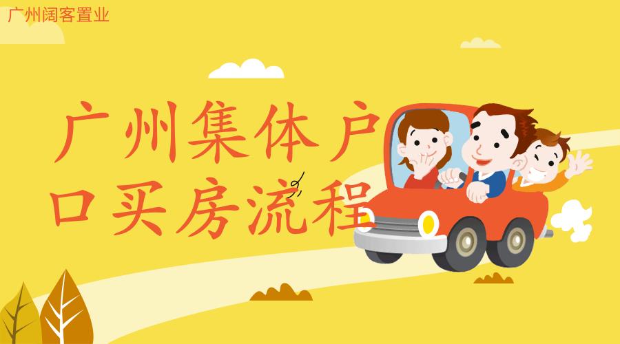 廣州集體戶口買房流程是什么?