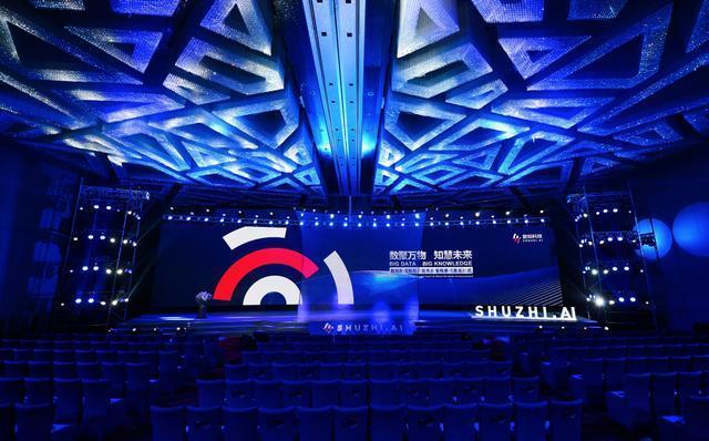 新品牌,新战略,新产品,新团队:梅泰诺更名数知科技发布会