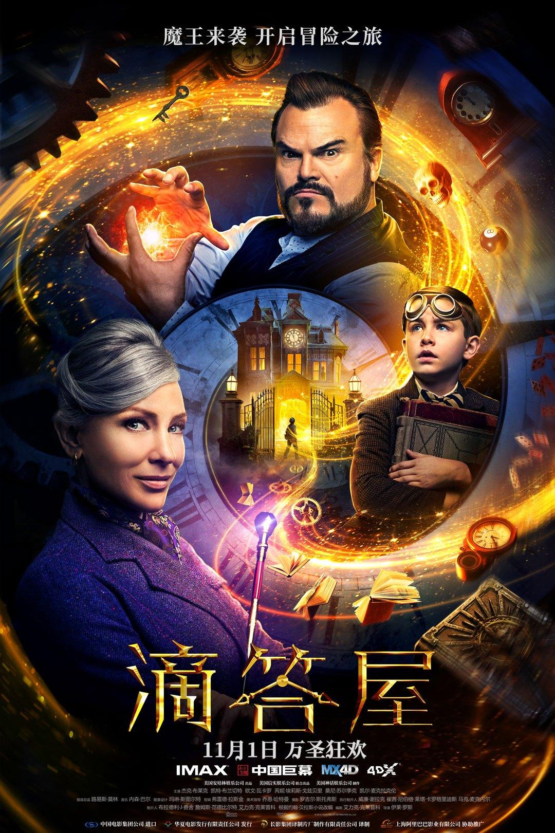 《滴答屋》內地定檔11.1 布蘭切特領銜魔幻冒險片
