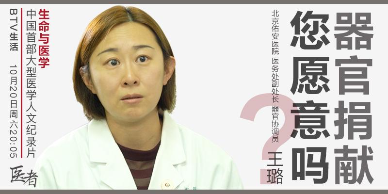 醫者 | 器官捐獻您願意麼?協調員王璐講述生死「器」約