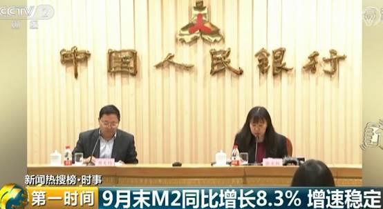 央行:9月末M2同比增長8.3%增速穩定